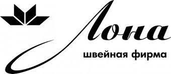 Швейная фирма Лона