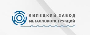 ООО Липецкий завод металлоконструкций