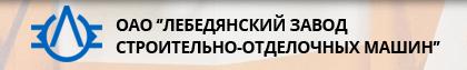 ОАО Лебедянский завод строительно-отделочных машин