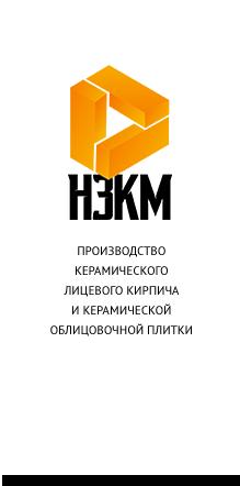 АО Новомосковский завод керамических материалов