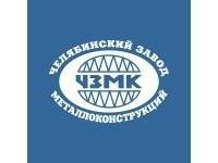 ЗАО Челябинский завод металлоконструкций
