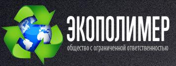 ООО Экополимер