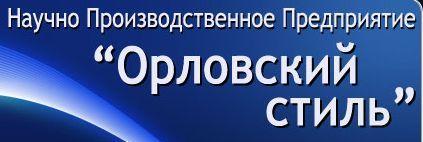 НПП Орловский стиль