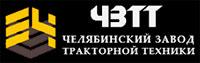 ООО Челябинский Завод Тракторной Техники