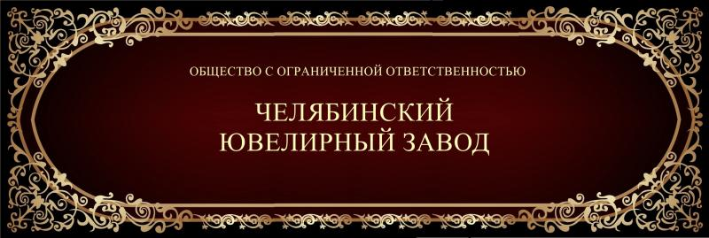 ООО Челябинский Ювелирный Завод