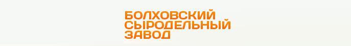 АО Болховский сыродельный завод