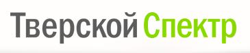 ООО Тверской Спектр