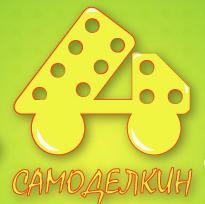 Производитель конструкторов Самоделкин