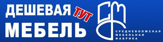 ООО Средневолжская мебельная фабрика