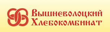 АО Вышневолоцкий хлебокомбинат