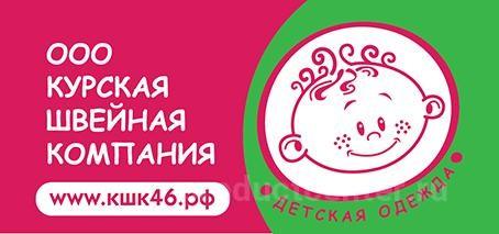 ООО Курская Швейная Компания