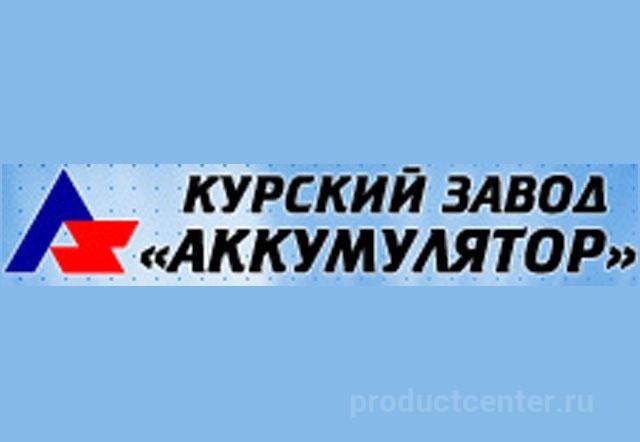 ООО Курский аккумуляторный завод
