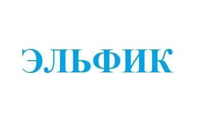 ООО Эльфик