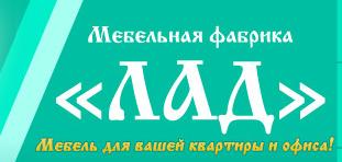 ООО Лад