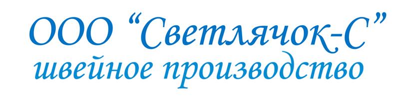 ООО Светлячок-С