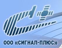 Производственная компания СИГНАЛ-ПЛЮС