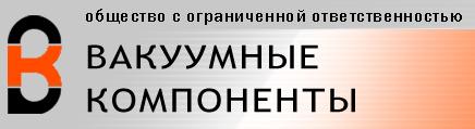ООО ВАКУУМНЫЕ КОМПОНЕНТЫ