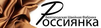 ОАО БШФ РОССИЯНКА