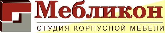 Студия корпусной мебели  «МЕБЛИКОН»