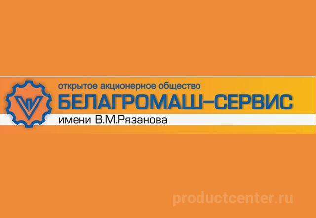 ОАО БЕЛАГРОМАШ-СЕРВИС ИМ. В.М.РЯЗАНОВА
