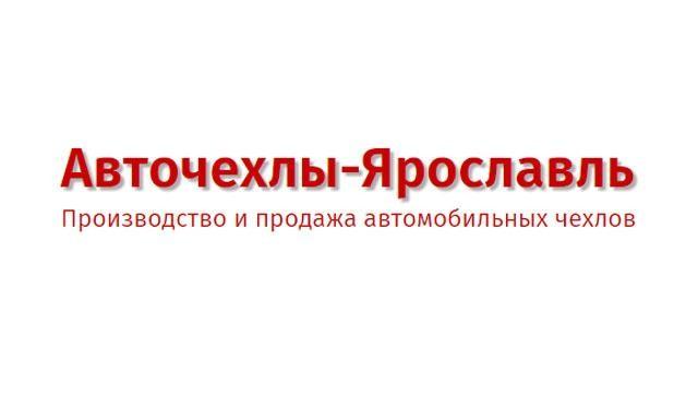 ООО ПО АВТОЧЕХЛЫ-ЯРОСЛАВЛЬ