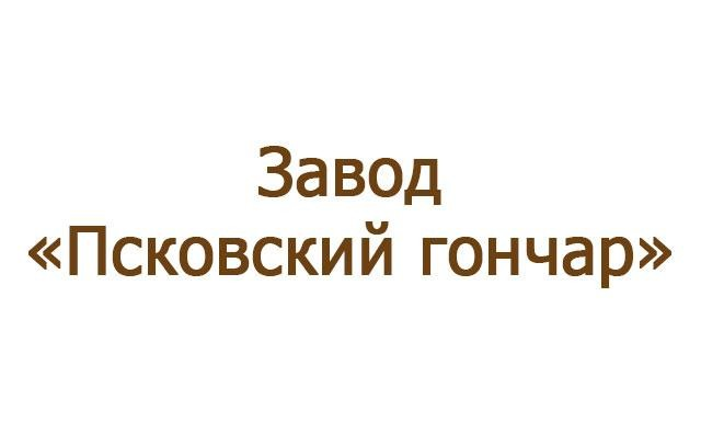 ПК ЗАВОД ПСКОВСКИЙ ГОНЧАР