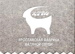 ООО ЯРОСЛАВСКАЯ ФАБРИКА ВАЛЯНОЙ ОБУВИ