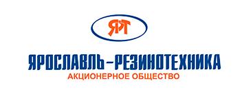 АО ЯРОСЛАВЛЬ-РЕЗИНОТЕХНИКА