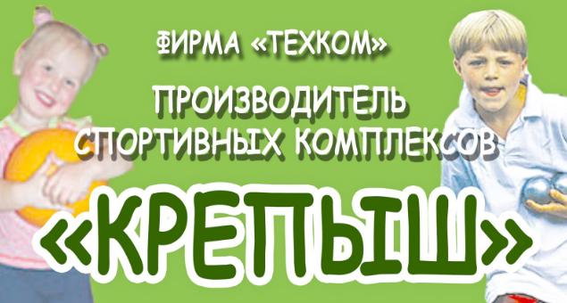 ООО ТЕХКОМ