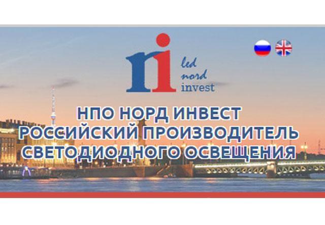 ООО НПО НОРД ИНВЕСТ