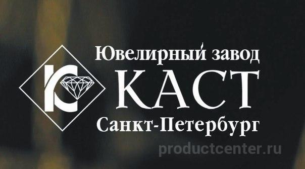 ООО ЗАВОД КАСТ