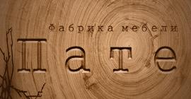ООО ПАТЭ