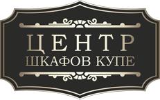 ООО ЦЕНТР ШКАФОВ-КУПЕ