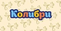 Фабрика детской одежды КОЛИБРИ