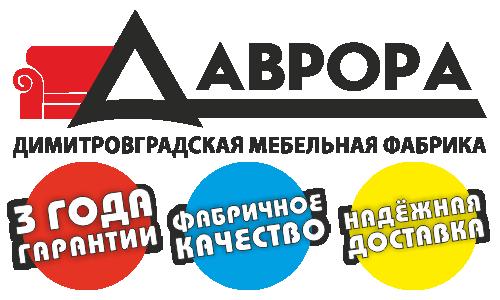 Димитровградская мебельная фабрика Аврора