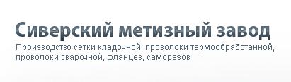 ООО СИВЕРСКИЙ МЕТИЗНЫЙ ЗАВОД
