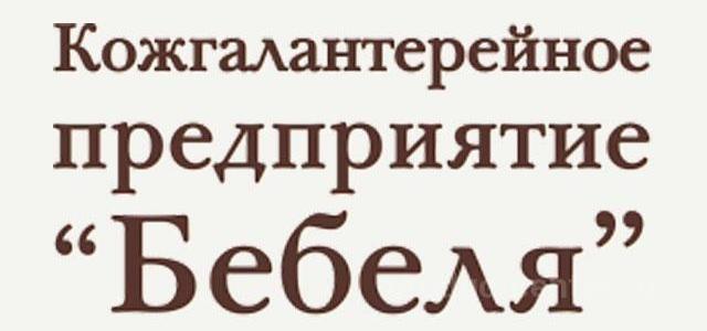 ООО КГП БЕБЕЛЯ