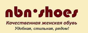 Производитель женской обуви НБН