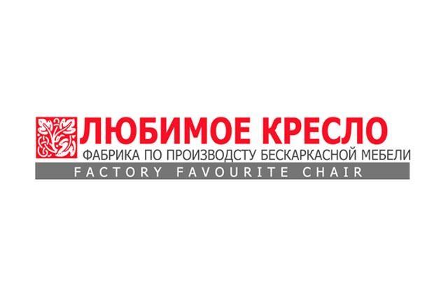 Фабрика бескаркасной мебели «ЛЮБИМОЕ КРЕСЛО»