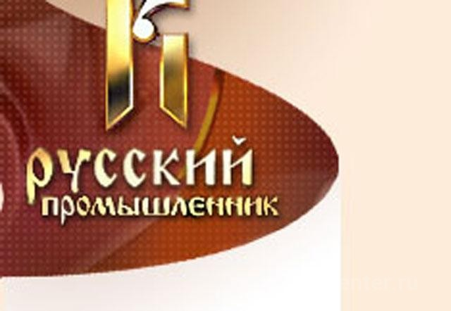 ООО РУССКИЙ ПРОМЫШЛЕННИК