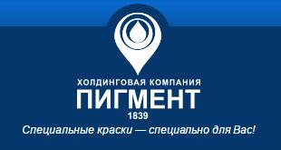 ООО НПК ПК ПИГМЕНТ