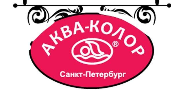 ООО АКВА-КОЛОР