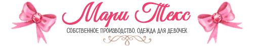ООО МАРИ ТЕКС