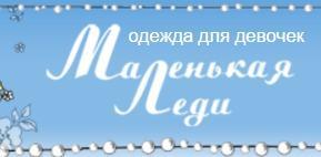 ООО МАЛЕНЬКАЯ ЛЕДИ