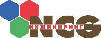 ООО НКГ-Инжиниринг