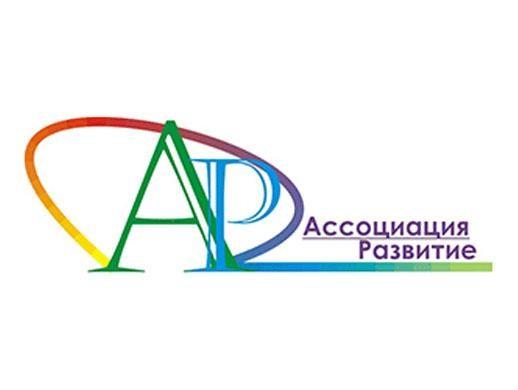 ООО АССОЦИАЦИЯ РАЗВИТИЕ