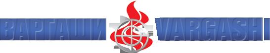 АО Варгашинский завод противопожарного и специального оборудования