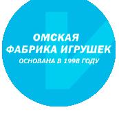 Омская фабрика игрушек