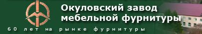 ЗАО ОЗМФ