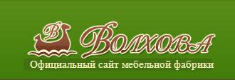 ООО ВОЛХОВА